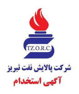 استخدام شرکت پالایش نفت تبریز