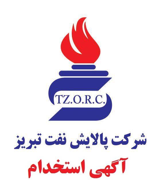 استخدام شرکت پالایش نفت تبریز سال ۹۷