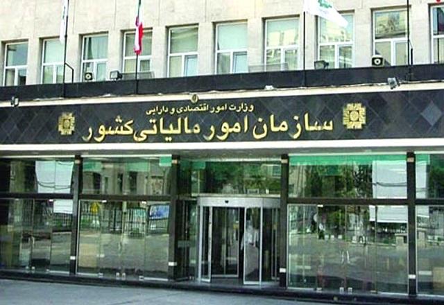 استخدام سازمان امور مالیاتی کشور سال ۹۷