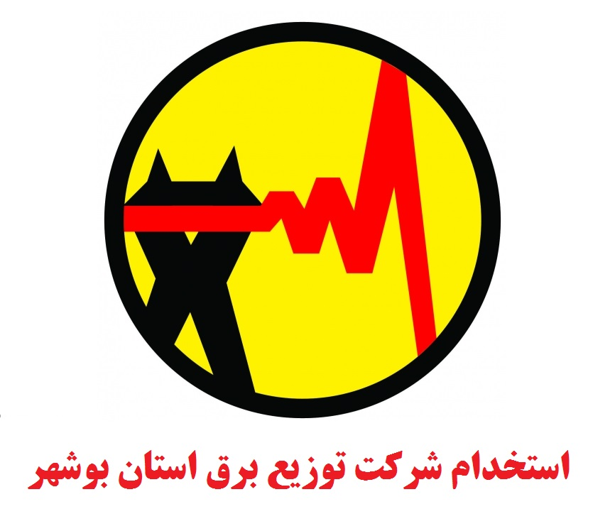 استخدام شرکت توزیع برق استان بوشهر