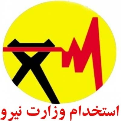 فراخوان دعوت به همکاری وزارت نیرو(آذربایجان غربی ، سیستان و بلوچستان، خراسان رضوی، یزد)