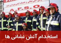 جذب ۴ هزار آتش نشانی در سازمان شهرداری کشور
