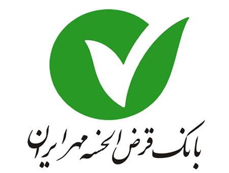 استخدام در بانک قرض الحسنه مهر ایران
