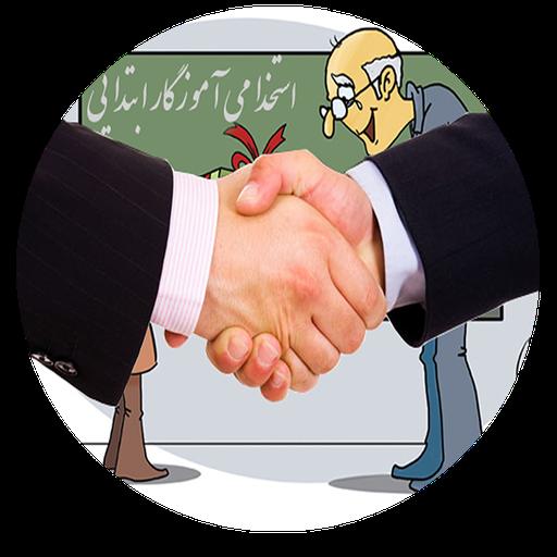 بسته سوالات تخصصی استخدامی اموزگار ابتدایی ۹۷ + پاسخنامه تشریحی