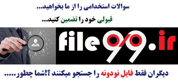 نمونه سوالات استخدامی تعمیرکار الکترومکانیک فولاد مبارکه اصفهان