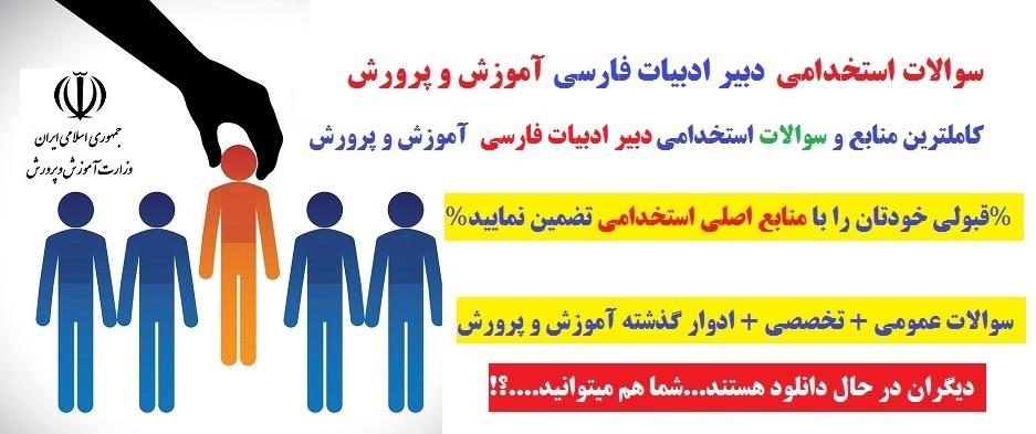 دانلود سوالات استخدامی  دبیر ادبیات فارسی  آموزش و پرورش