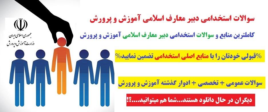 دانلود سوالات استخدامی دبیر معارف اسلامی آموزش و پرورش