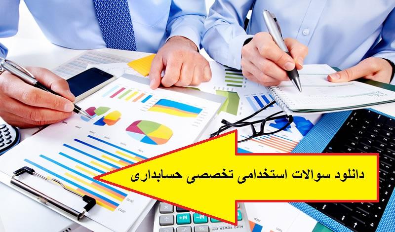 نمونه سوالات استخدامی تخصصی حسابداری