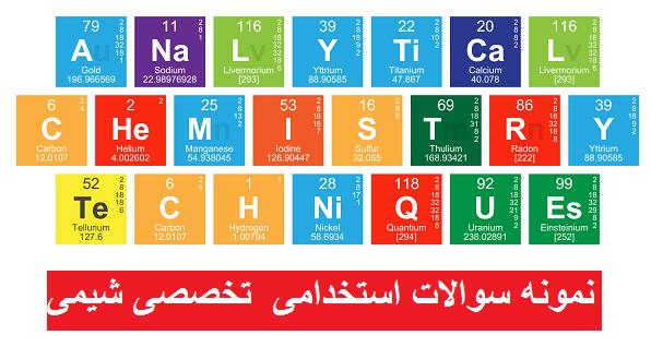 نمونه سوالات استخدامی تخصصی رشته شیمی