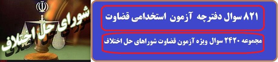 دانلود سوالات استخدامی آزمون قضاوت شوراهای حل اختلاف