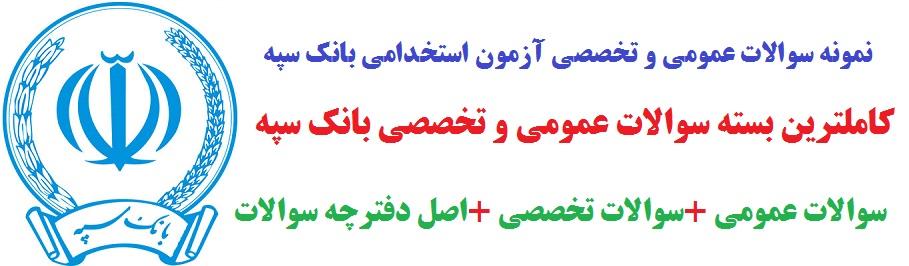 """<span itemprop=""""name"""">نمونه سوالات استخدامی بانک سپه</span>"""