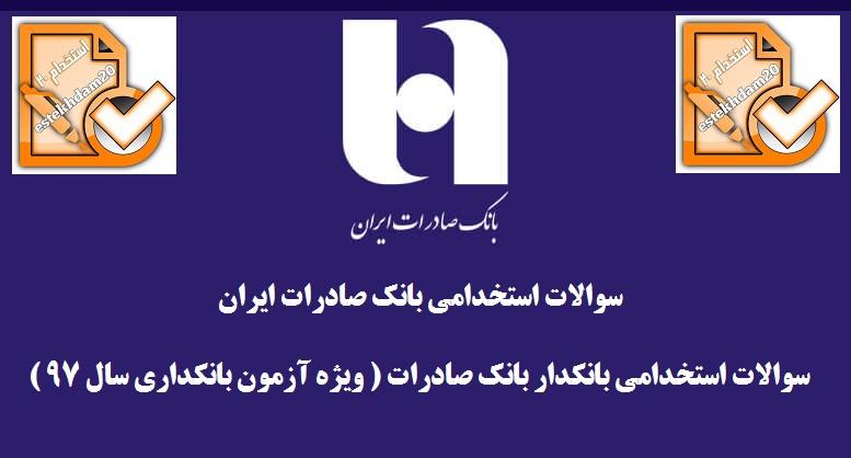 سوالات استخدامی بانک صادرات ایران