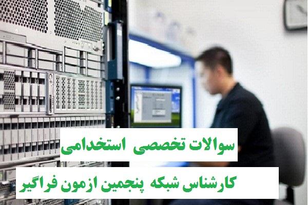 "<span itemprop=""name"">سوالات استخدامی کارشناس شبکه  فراگیر دستگاههای اجرایی</span>"