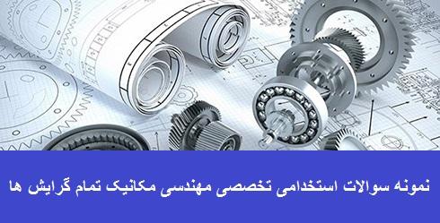نمونه سوالات استخدامی مهندسی مکانیک تمام گرایشها