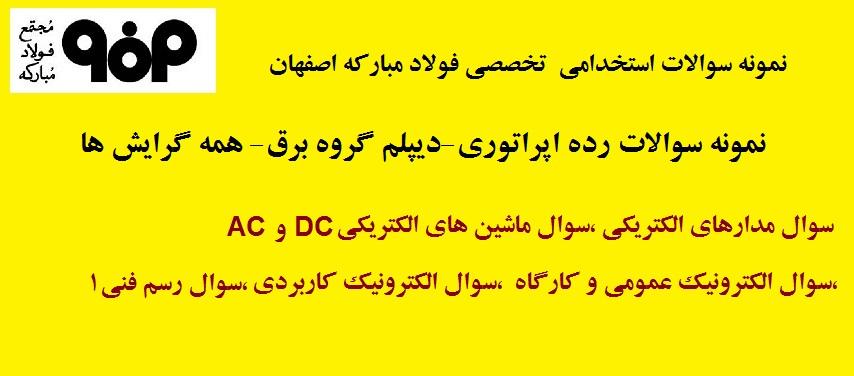 "<span itemprop=""name"">سوالات فولاد مبارکه اصفهان -دیپلم گروه برق- همه گرایش ها</span>"