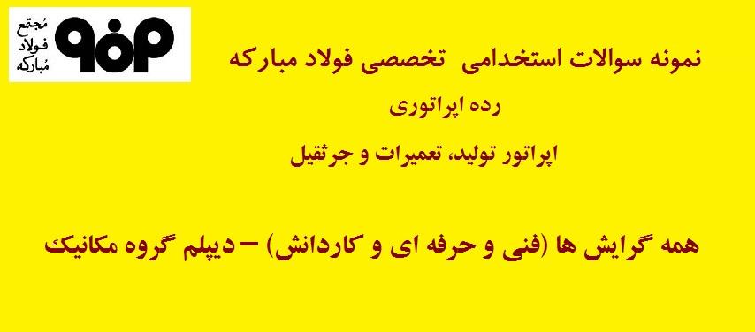 سوالات فولاد مبارکه اصفهان مکانیک – دیپلم گروه مکانیک – همه گرایش ها