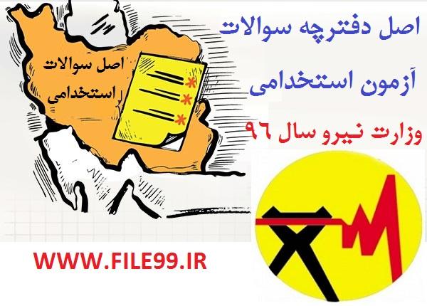 دفترچه سوالات آزمون استخدامی وزارت نیرو سال ۹۶