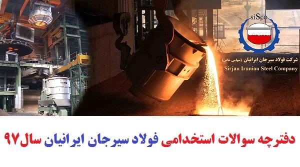 سوالات استخدامی فولاد سیرجان ایرانیان
