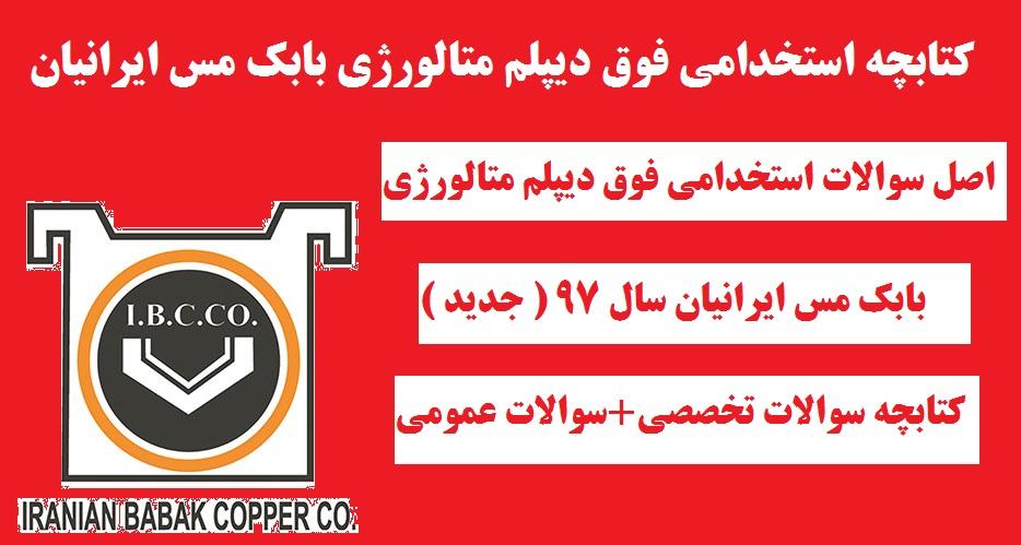 سوالات استخدامی فوق دیپلم متالورژی بابک مس ایرانیان