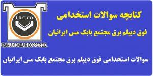 سوالات استخدامی فوق دیپلم برق مجتمع بابک مس ایرانیان