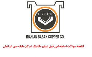 کتابچه سوالات استخدامی فوق دیپلم مکانیک شرکت بابک مس ایرانیان