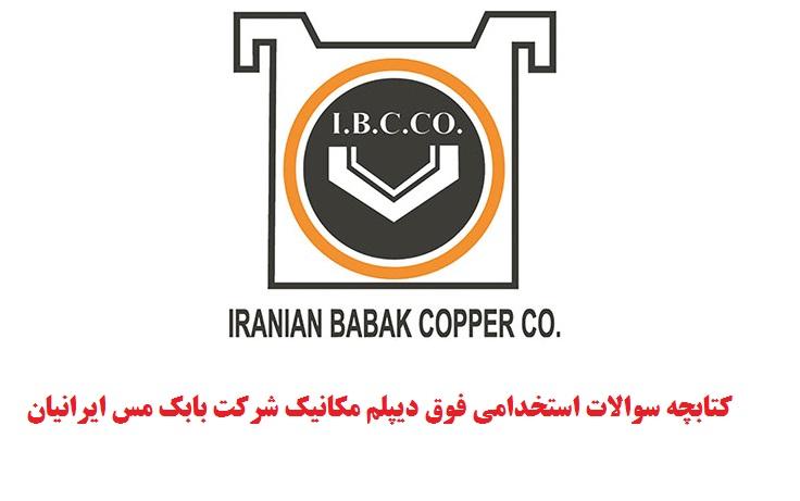 سوالات استخدامی فوق دیپلم مکانیک بابک مس ایرانیان