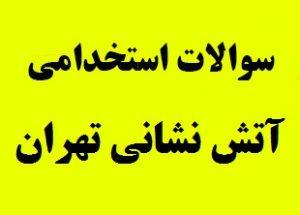 دانلود سوالات استخدامی آتش نشانی تهران