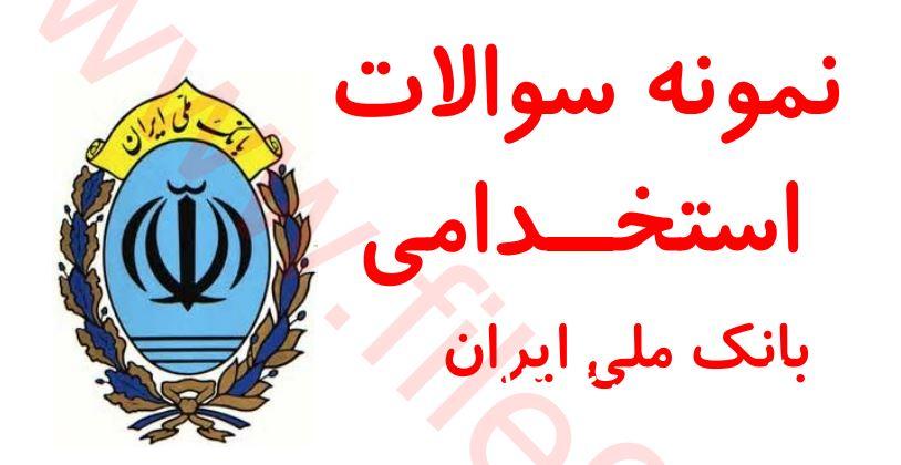 سوالات استخدامی بانک ملی ایران سال ۹۷