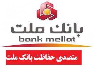 سوالات استخدامی متصدی حفاظت بانک ملت  (کامل ترین مجموعه برای آزمون ۹۷)