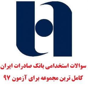 سوالات استخدامی بانک صادرات ایران (کامل ترین مجموعه برای آزمون ۹۷)