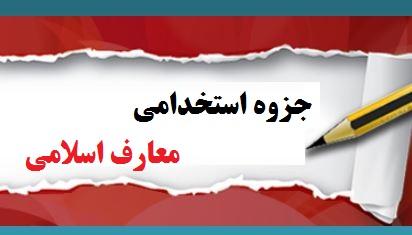 دانلود جزوه عمومی، نکات کلیدی و دانلود سوالات استخدامی (معارف اسلامی)