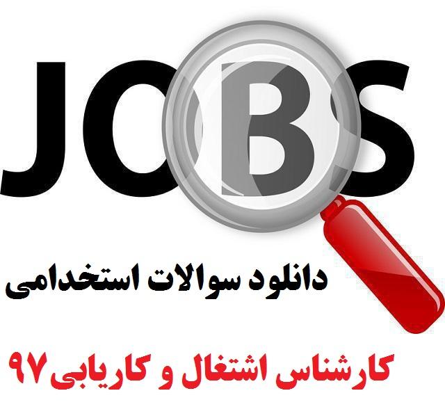 دانلود سوالات استخدامی کارشناس اشتغال و کاریابی ( ویژه آزمون فراگیر سال ۹۷ )