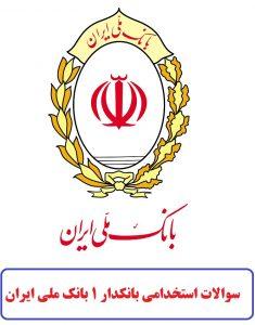سوالات استخدامی بانکدار 1 بانک ملی ایران