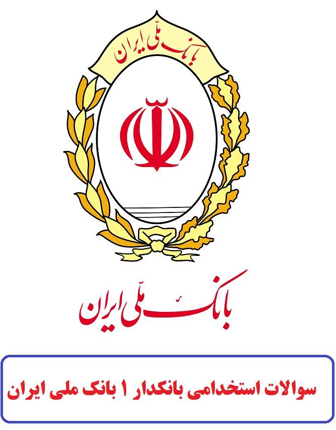 سوالات استخدامی بانکدار  کد۱ بانک ملی ایران