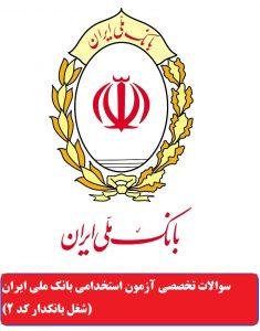 سوالات تخصصی آزمون استخدامی بانک ملی ایران (شغل بانکدار کد ۲)