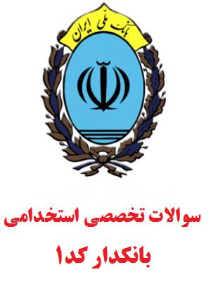 کتابچه سوالات استخدامی بانکدار کد۱ بانک ملی ایران