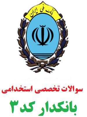 سوالات استخدامی تخصصی بانکدار بانک ملی ایران کد۳