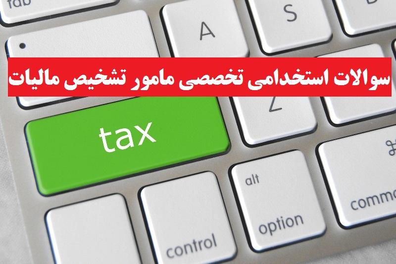 سوالات استخدامی تخصصی مامور تشخیص مالیات