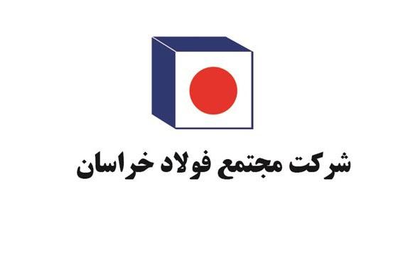 دانلود سوالات استخدامی کاردانی مدیریت مجتمع فولاد خراسان