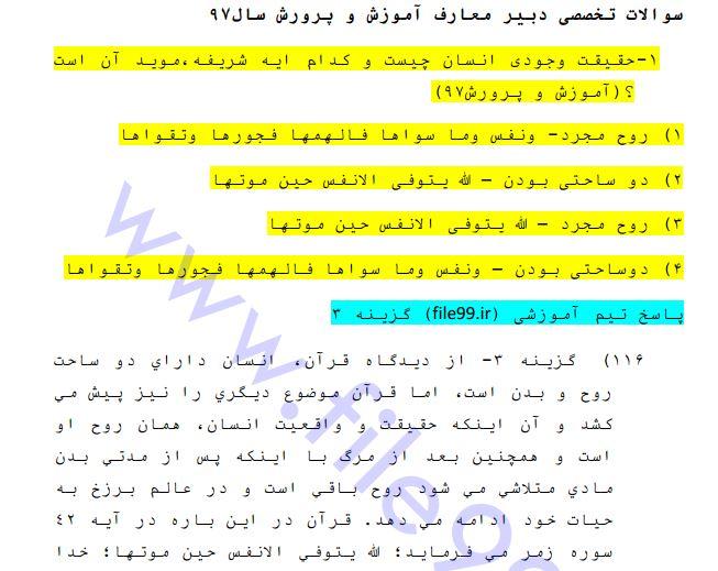 دفترچه سوالات تخصصی آزمون استخدامی دبیری معارف اسلامی