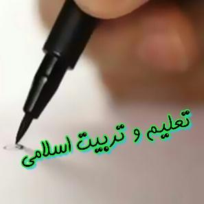 "<span itemprop=""name"">دانلود سوالات تعلیم و تربیت اسلامی در آزمون استخدام آموزش و پرورش</span>"