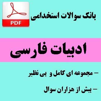 سوالات استخدامی زبان و ادبیات فارسی