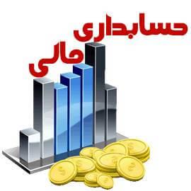 دانلود ۹۰۰ سوال تخصصی استخدامی حسابداری مالی+جزوات حسابداری مالی