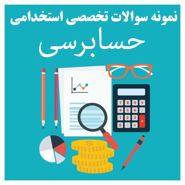 سوالات استخدامی درس حسابرسی (ویژه داوطلبان آزمون حسابداری)