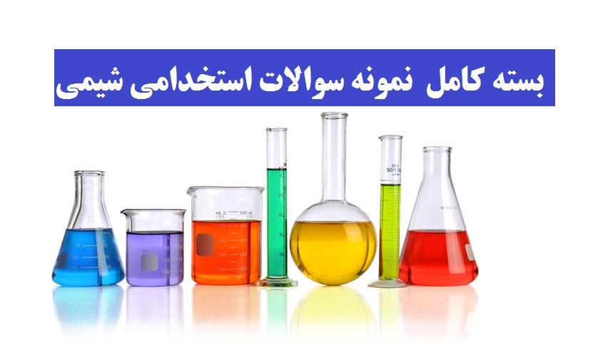 دانلود بسته کامل نمونه سوالات استخدامی شیمی قابل استفاده متقاضیان استخدامی