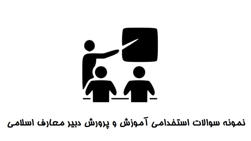 دفترچه سوالات تخصصی استخدامی دبیر معارف اسلامی