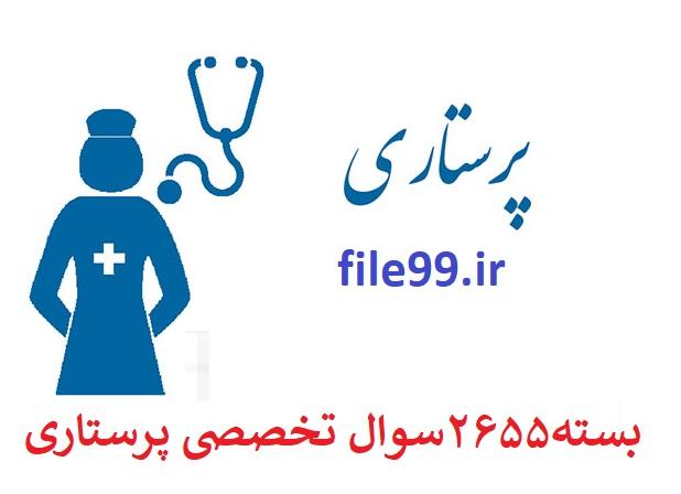 دانلود بسته کامل سوالات تخصصی استخدامی پرستاری