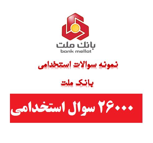 بسته فوق کامل سوالات استخدامی بانکدار بانک ملت ( ۲۶۰۰۰ سوال استخدامی)