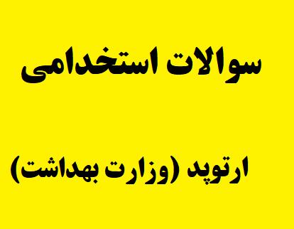 "<span itemprop=""name"">کتابچه سوالات تخصصی استخدامی ارتوپد (وزارت بهداشت)</span>"